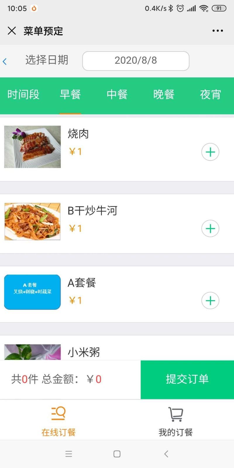 食堂微信订餐系统专家,北京江望科技支持功能开发,安全稳定