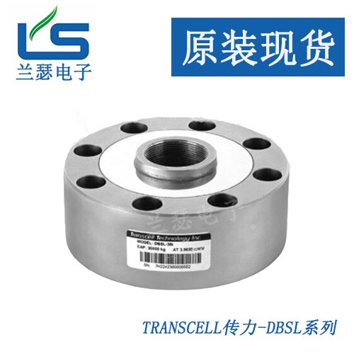 DBSL-XS-20T传感器(loadcell)