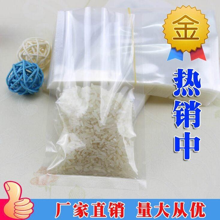 佛山大米真空袋价格 佛山红豆包装袋专业定做厂家