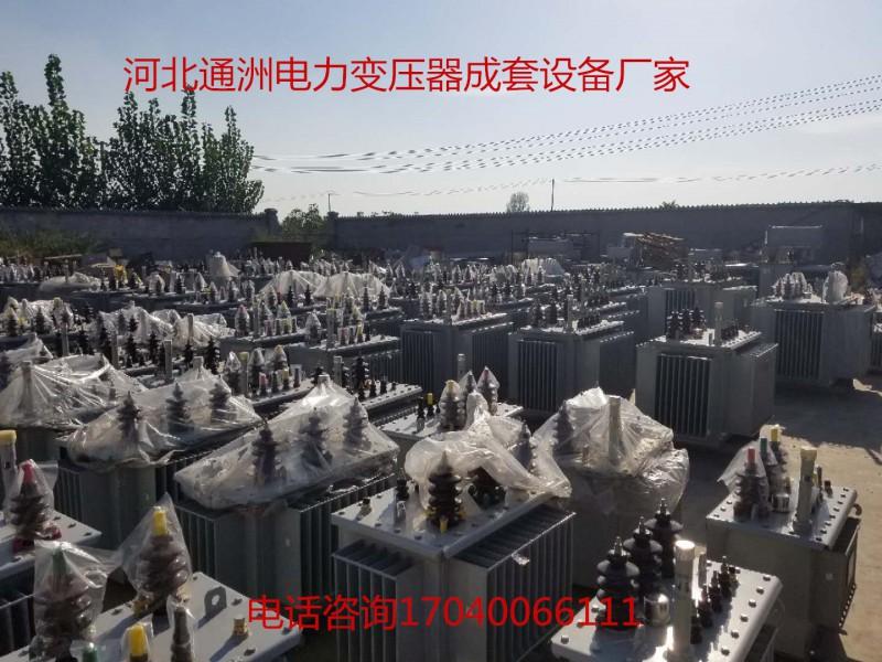 河北通洲电力 S11S13油变 厂家直售