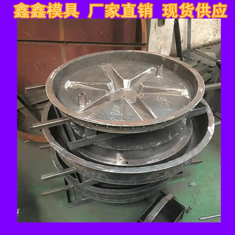污水井盖钢模具成型品质 雨水井盖钢模具组织