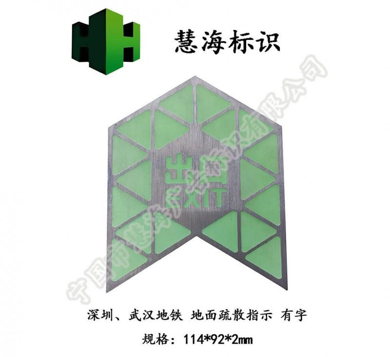 深圳地铁站厅疏散指示,夜光不锈钢标识,地面蓄光自发光标识