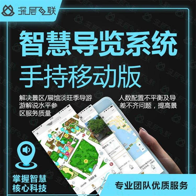 智慧导览系统 手机导览 微信导览 二维码导览 深层互联