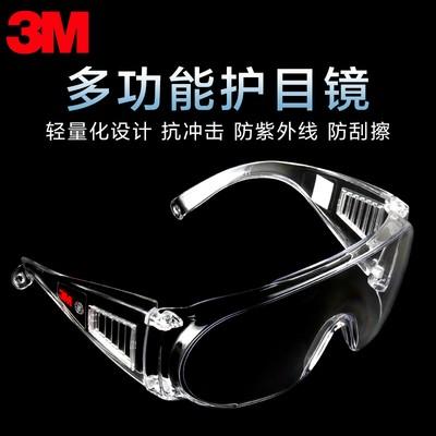 3M1611HC访客用防护眼镜防刮擦防冲击可带佩戴眼镜