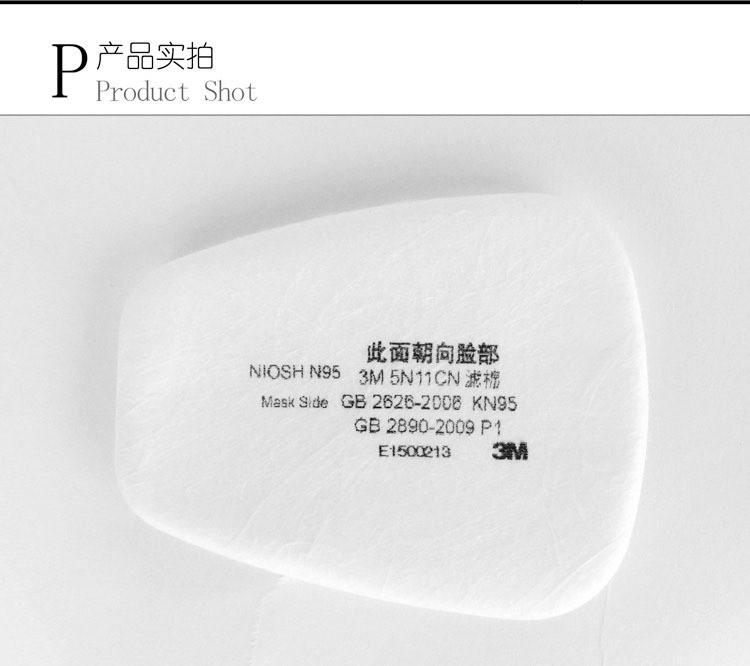 3m5n11cn防尘化工粉尘喷漆N95级别防毒面具配件过滤棉
