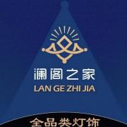 中山市澜阁照明科技有限公司