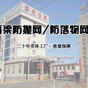 河北华光交通设施有限公司