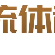 上海恒沣流体科技有限公司