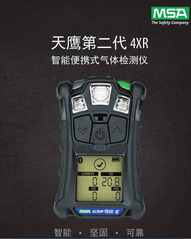 IP68防护等级梅思安天鹰4XR四合一气体检测仪