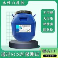 礼品烟酒盒生产用白乳胶 工艺画框环保白乳胶