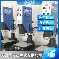 PS工艺超声波焊接机,塑料外壳超声波焊接设备