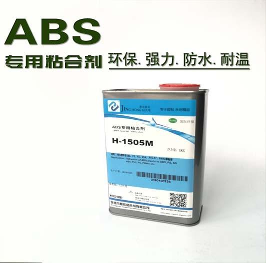 1505M粘ABS管与塑料胶水,环保胶水,ABS塑料粘接胶水